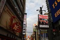 + 大阪ミナミの未来予想図 + - -風が唄った日-(カメラを持って)
