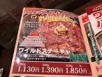 ワイルドステーキ300g@いきなりステーキ - よく飲むオバチャン☆本日のメニュー