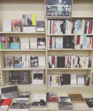 月曜社全点フェア@早稲田大学生協戸山店、関連イベントあり - ウラゲツ☆ブログ