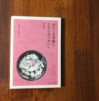 『わたしを空腹にしないほうがいい 改訂版』(くどうれいん著) - 寺子屋ブログ  by 唐人町寺子屋