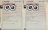 寄付 報告 - ピアニスト田中理恵 -のんびりぃ日記-