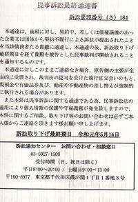 また詐欺のハガキが届きました - ながいきむら議員のつぶやき(日本共産党長生村議員団ブログ)