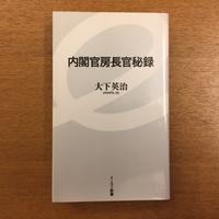 大下英治「内閣官房長官秘録」 - 湘南☆浪漫