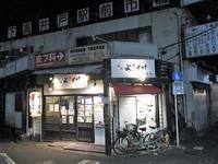 「麺匠ようすけ下高井戸店」で特製濃厚鶏白湯(塩)+麺大盛り♪87 - 冒険家ズリサン