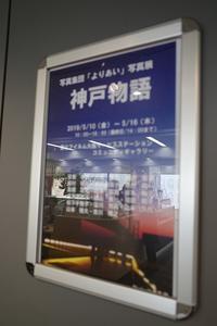 写真展「神戸物語」 - kisaragi