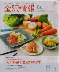 「金沢情報」さんに掲載していただきました! - 登志子のキッチン