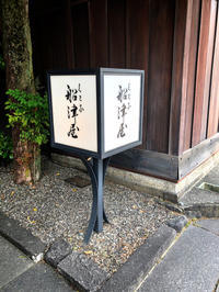 THE    FUNATSUYA - プリンセスシンデレラ