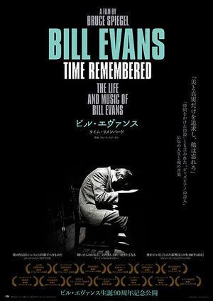 映画 ビル・エヴァンス 「タイム・リメンバード」 - はなっちの音日記