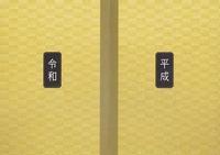 東京中央郵便局「新元号制定記念」 - ムッチャンの絵手紙日記