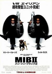 『メン・イン・ブラック2』(2002) - 【徒然なるままに・・・】
