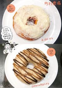 【札幌】町村農場のドーナツ3種【チーズドーナツ最高!また食べたい!】 - 溝呂木一美の仕事と趣味とドーナツ