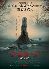 【映画感想】ラ・ヨローナ~泣く女~ - セメタリープライム2