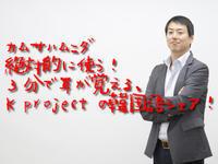 3分で耳に残る、簡単韓国語講座チャンネルはじめました! - 飛坂光輝の「あるがままに、成るがままに」