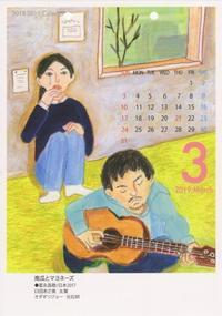 calendar_1903 - murmur_tweedia
