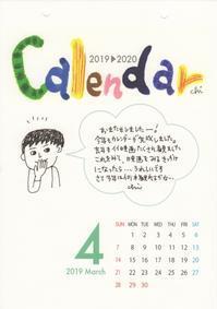 calendar_1904 - murmur_tweedia