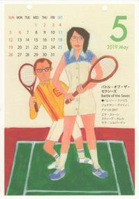 calendar_1905 - murmur_tweedia