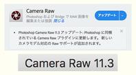 Adobe Camera Raw 11.3(Lightroom)新機能テクスチャ*追記・加筆修正あり - Lightcrew Digital-Note