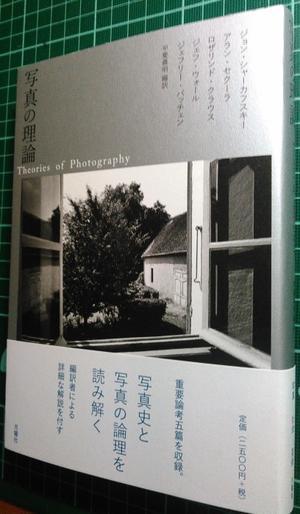 2刷出来:甲斐義明編訳『写真の理論』 -