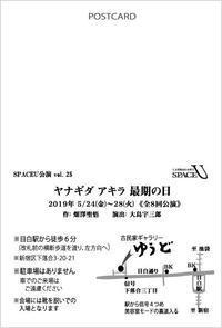 山口嘉三さんからコメント頂きました! - 美しい心・美しい日本語・ことばを心にのせて     スペースU