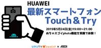 ひかりTVショッピングがHuaweiスマホのモニター募集 アノ機種が無料で試せるチャンス - 白ロム転売法