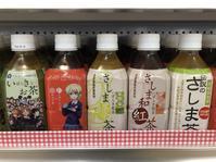 大洗まいわい市場  おいしいお茶を販売しております! - わいわいまいわい-大洗まいわい市場公式ブログ