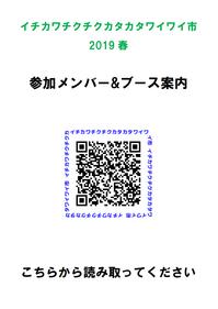 5月17日(金)イチカワチクチクカタカタワイワイ市2019春 - いちかわ手づくり市実行委員会        http://www.ichikawatezukuri.com/