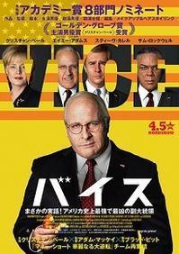 映画「バイス」_Viceには、代理の、副のという意味to、悪徳とか邪悪、悪行という意味もあります。意味深長なネーミングの映画でした。 - Would-be ちょい不良親父の世迷言