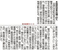 脱原発首長会議で訴え/東京新聞 - 瀬戸の風