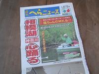 週刊へらニュース5月17日号 - バクバク!ヘラブナ釣行記