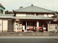 三崎〜小田原〜小三治① - 東京ベランダ通信