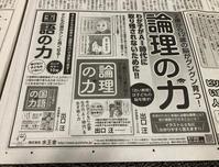新聞でも、出口先生の新しい本が紹介されていましたよ〜。 - 枚方市・八幡市 子どもの教室・すべての子どもたちの可能性を親子で感じる能力開発教室Wake(ウェイク)