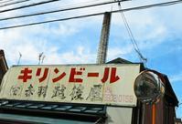 <町の味>2019年北区 - 藤居正明の東京漫歩景