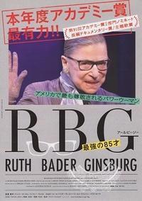 『RBG/最強の85才』(2018) - 【徒然なるままに・・・】