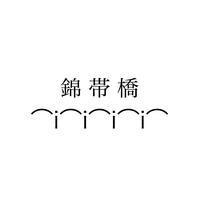 ⌒i⌒i⌒i⌒i⌒   錦帯橋文字 - ジャズトランペットプレイヤー河村貴之 丸出しブログ