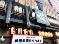 炭火居酒屋 炎/札幌市 北区 - 貧乏なりに食べ歩く 第二幕