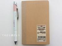 無印良品の上質紙スリムノート(A6) in ハイタイドsanmarino手帳 - てのひら書びより