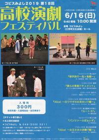 コピスみよし2019第18回高校演劇フェスティバルのご案内 - 悠々緩緩 月見で一杯