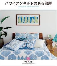 ハワイアンキルトのある部屋いつでもハワイを感じるお部屋2019年05月新刊タイトル - グラフィック社のひきだし ~きっとあります。あなたの1冊~
