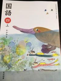 こくごの教科書〜多様な表現を学ぶ小学校4年生 - 素敵なモノみつけた~☆