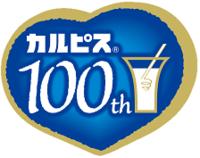 【RSP70】ブランド誕生100周年!国民飲料『カルピス』 - いぬのおなら