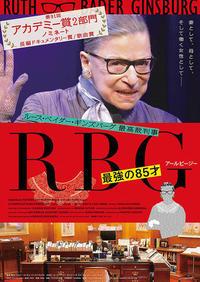 『RBG最強の85才』 - ケチケチ贅沢日記