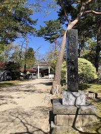 八幡秋田神社(秋田市千秋公園) - 今日は何処まで