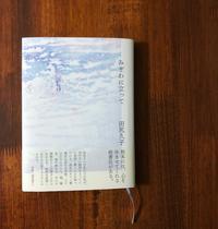 『みぎわに立って』田尻久子著(里山社)のこと - 寺子屋ブログ  by 唐人町寺子屋