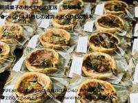 アピタ君津店さんにて…キッシュとタルトとパイ - 田園菓子のおくりもの工房 里桜庵