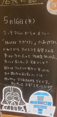 ランチのナポリタン 5月16日 - 店長のまいにち日記