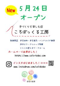 オープンのお知らせ - Colokobo's Blog