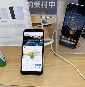 ソフトバンク Google Pixel3a(SDM670) 白ロム価格はいきなり3万円台突入 - 白ロム転売法