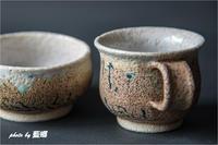 「小鉢」と「珈琲カップ」 - 藍の郷