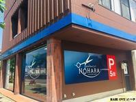 シックな外観になりました! - 金沢市 床屋/理容室「ヘアーカット ノハラ ブログ」 〜メンズカットはオシャレな当店で〜