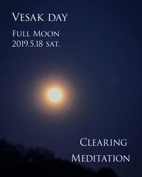 今週18日土曜日は。。。クリアリング・メディテーション ー ウエサクの満月 - Clearing Method  クリアリング・メソッド